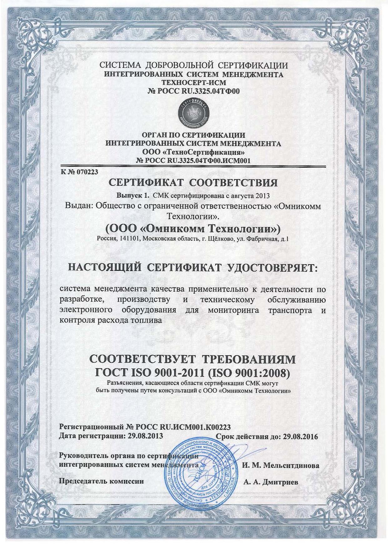 Сертификат соответствия ISO 9001-2011