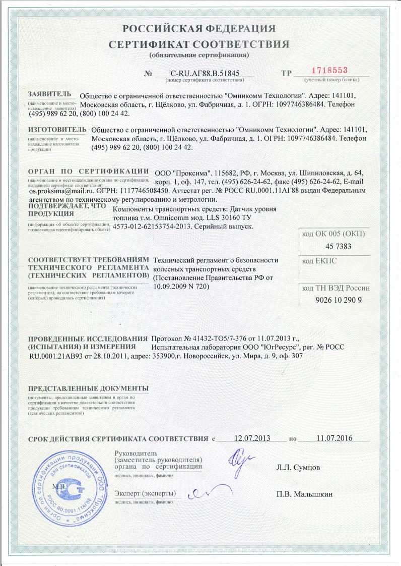 Сертификат соответствия датчика уровня топлива LLS 30160