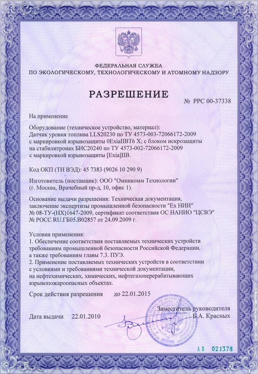 Разрешение на применение Датчика уровня LLS 20230 с блоком искрозащиты на стабилитронах БИС 20240