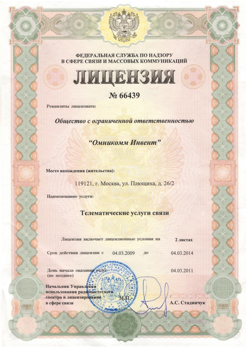 Лицензия на осуществление телематических услуг