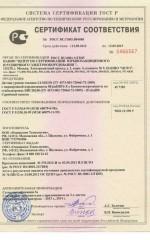 Сертификат соответствия на датчик уровня топлива LLS 20230 и БИС 20240 на соответствие требованиям взрывобезопасности