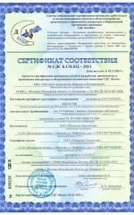 Сертификат соответствия FAS ГЛОНАСС