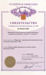 Свидетельство об официальной регистрации программы контроля расхода топлива и изменения параметров автомобиля Autocheck