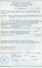 Сертификат соответствия на датчики уровня топлива LLS