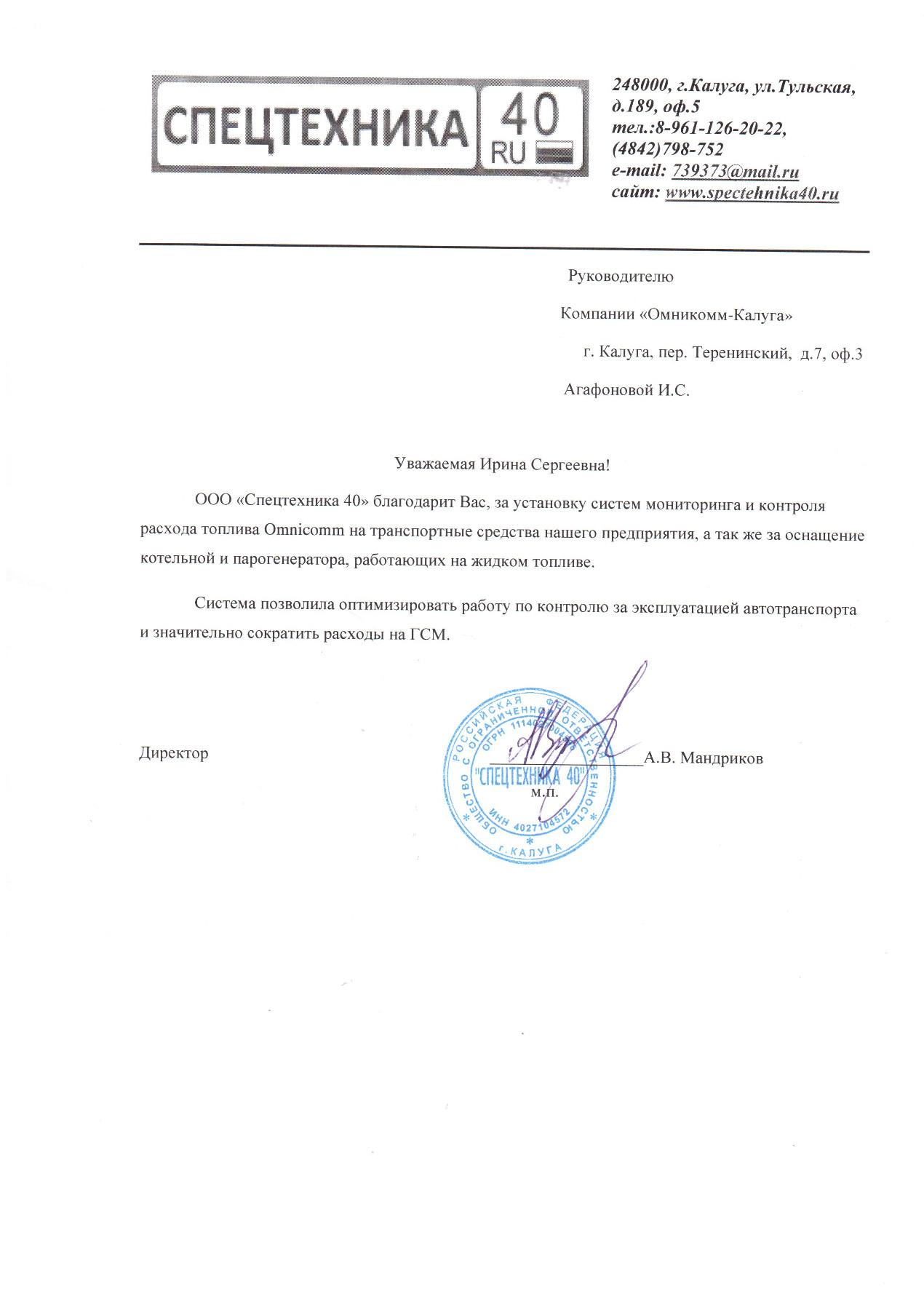 ООО «Спецтехника 40»