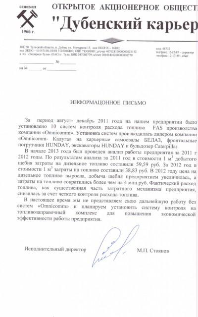 ОАО «Дубенский карьер»